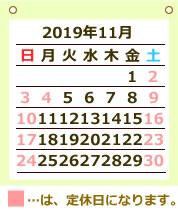 フジックス 営業カレンダー