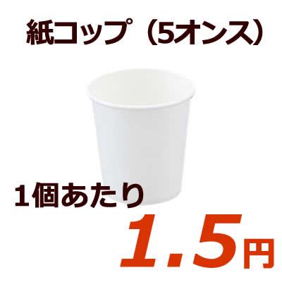 紙コップ(5オンス)
