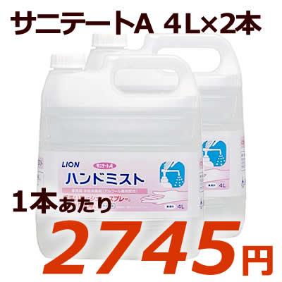 ライオン サニテートA 4L×2本