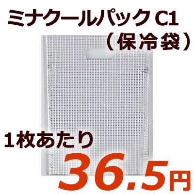 ミナクールパックC1 平袋S