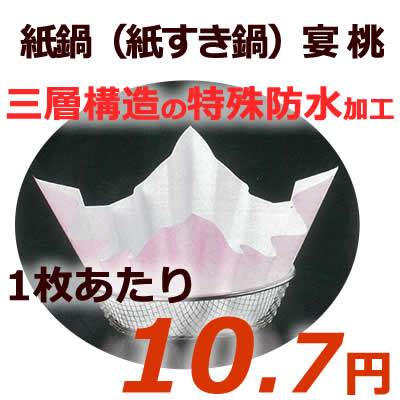 紙鍋(紙すき鍋)宴 桃