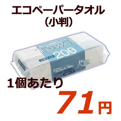 業務用ペーパータオル