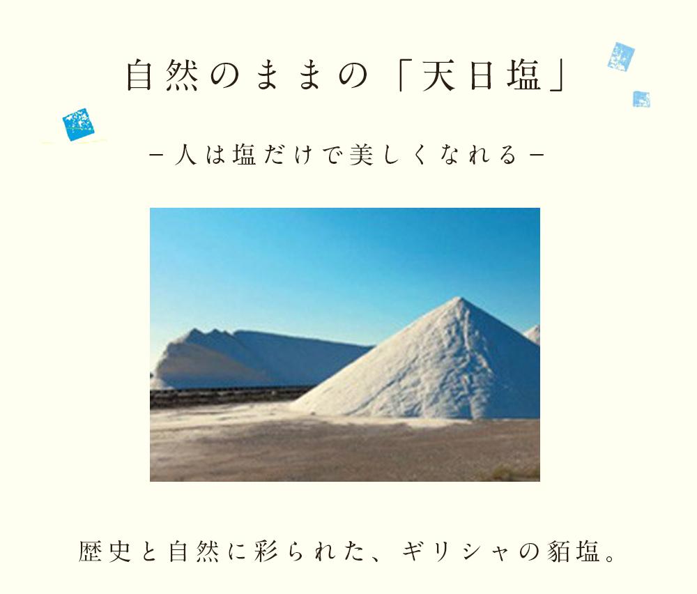 ギリシャ産無添加天日塩 貊塩 料理やバスソルトに最適 無着色 塩 天然塩
