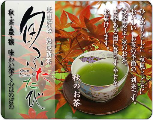 秋のお茶 〜旬ふたたび〜