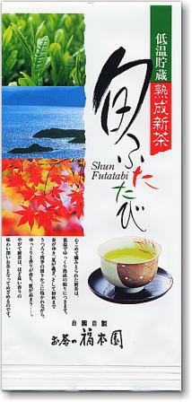 秋のお茶 通販