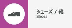 シューズ/靴