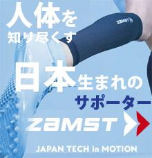 ジャパン、テックインモーション【ザムスト】サポーター