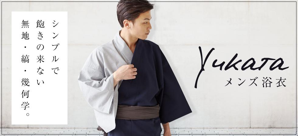 8284f4b0944141 ふりふ - メンズ浴衣(浴衣)|Yahoo!ショッピング