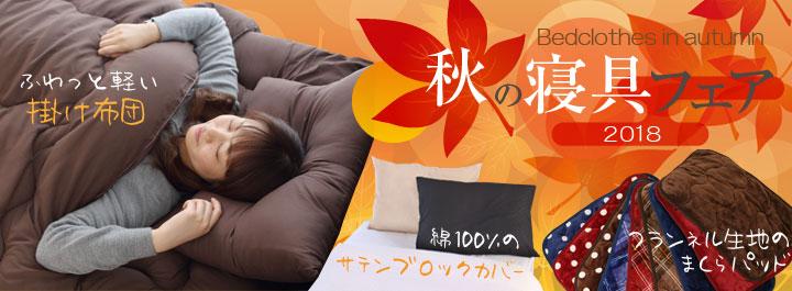 秋の寝具フェア