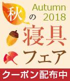 秋の寝具キャンペーン