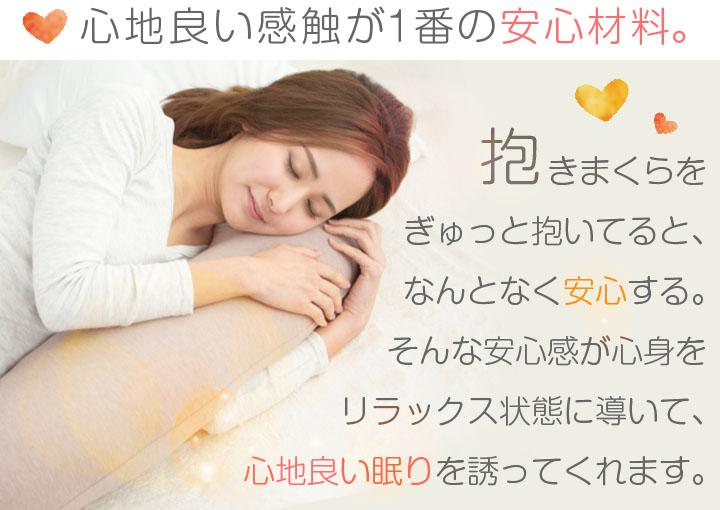 洗える 抱き枕