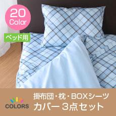 掛け布団・敷布団・枕 カバー3点セット ベッド用