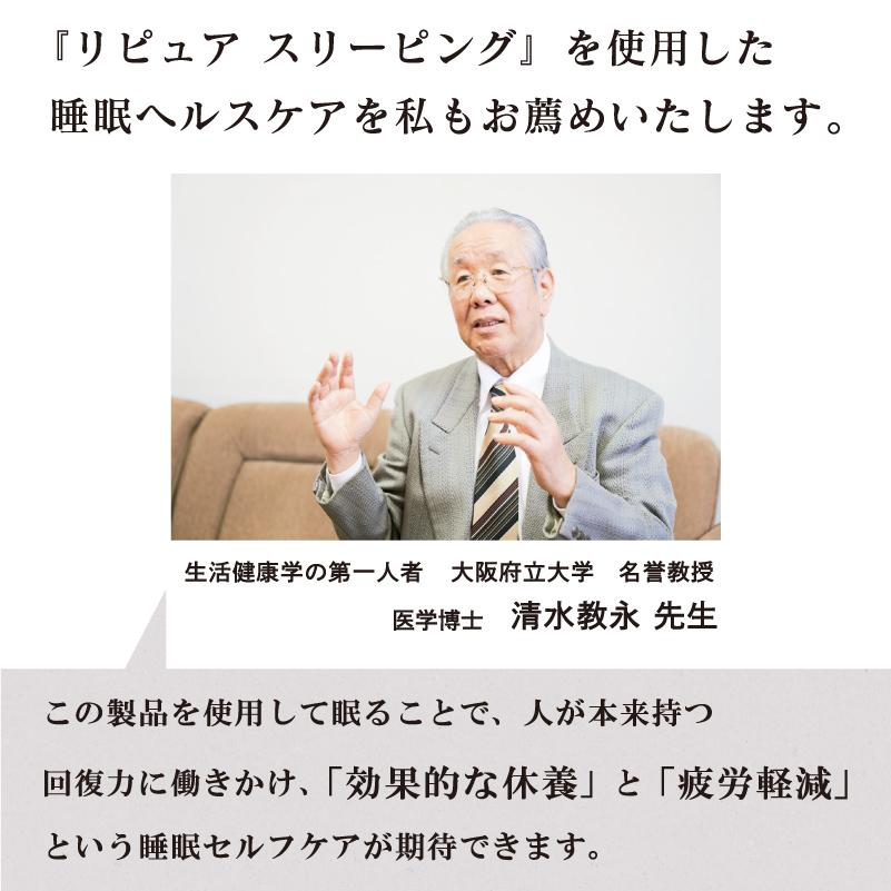 大阪府立大学名誉教授 医学博士 清水教永 先生