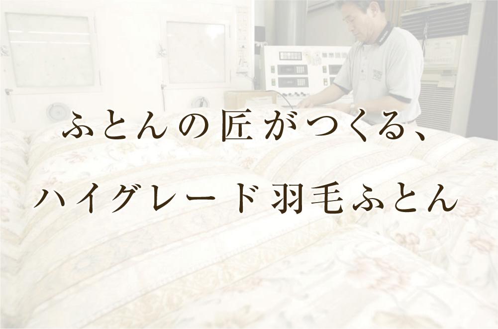 愛知県一宮市の自社工場でふとん職人が一枚一枚お仕立てする匠のハイグレード羽毛布団