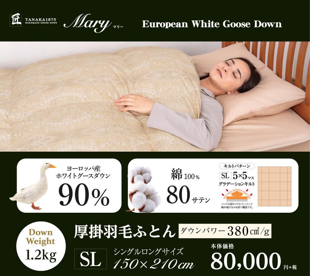 羽毛布団マリー