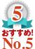 おすすめ!No.5