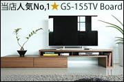 SHAPEブランド国産テレビボード 50%OFF