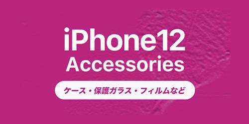 iphoneアクセサリー