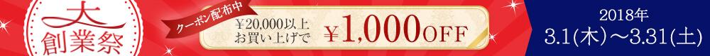14周年創業祭 3/1(木)〜3/31(土) 20,000円以上お買い上げで1,000円OFFクーポン