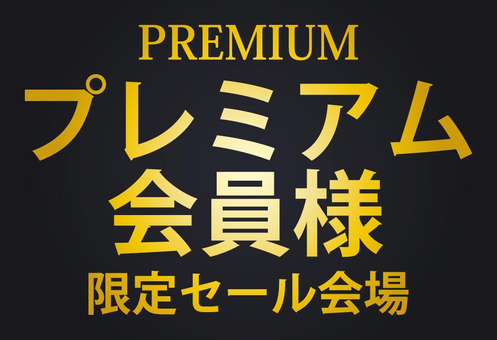 プレミアム会員様限定セール