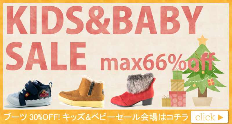 SALE\キッズ&ベビー