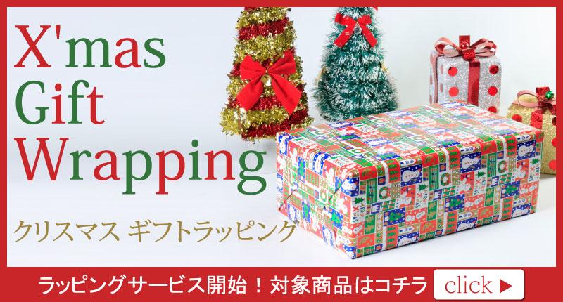 特集\クリスマスラッピング