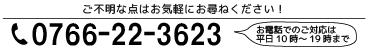 ご不明な点はお気軽にお尋ねください!0766−22−3623