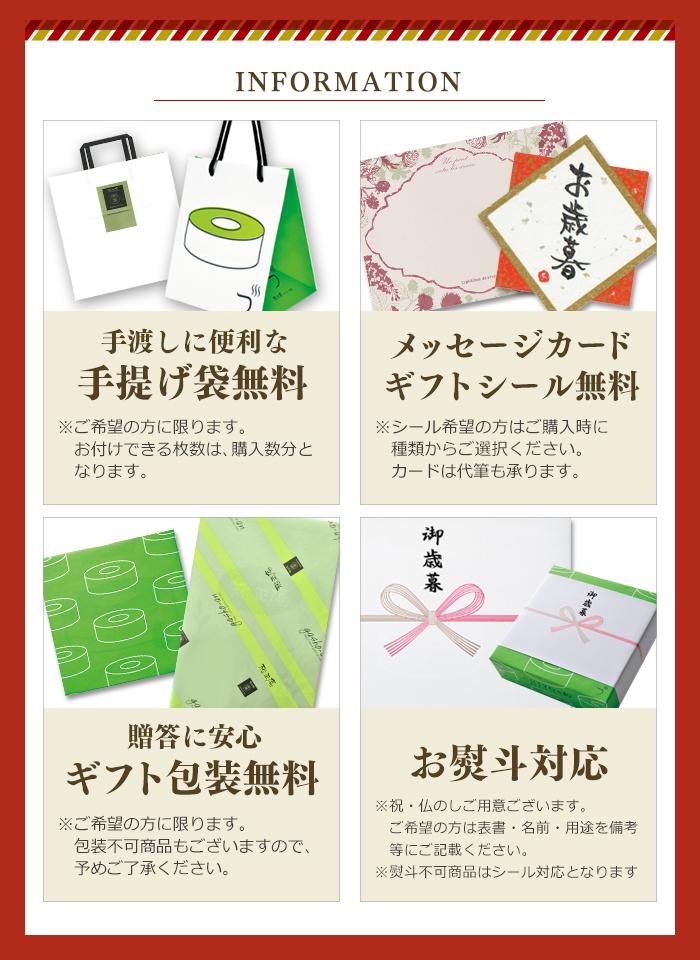 雅正庵のお歳暮特集 抹茶スイーツギフト 無料特典