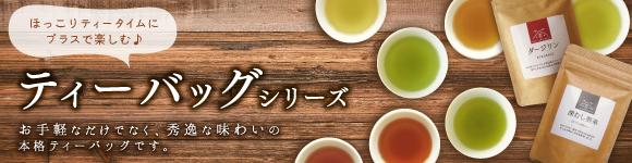 お茶屋 ティーバッグ シリーズ