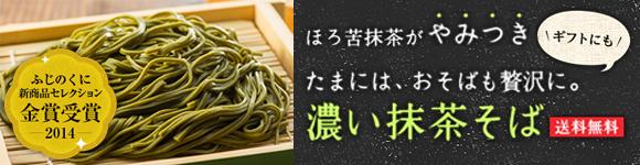 静岡 土産 濃い抹茶そば 麺 送料無料