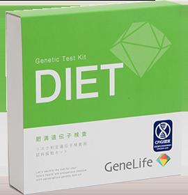 GeneLife 肥満遺伝子検査