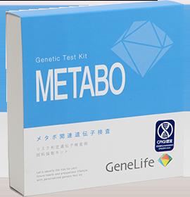 GeneLife メタボ関連遺伝子検査