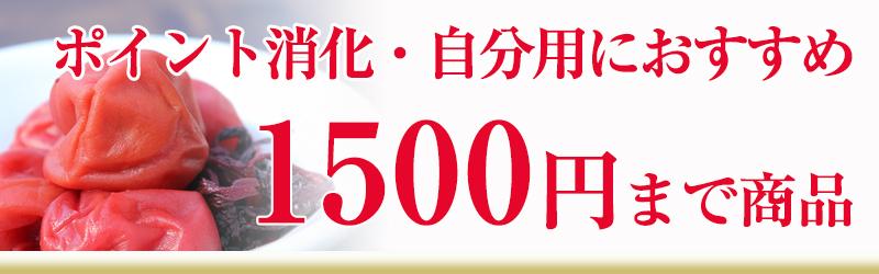 1500円以下コーナー
