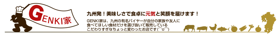 九州 野菜 肉 グルメ GENKI家 ロゴ