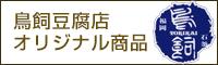 鳥飼豆腐オリジナル商品