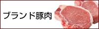 九州ブランド豚肉