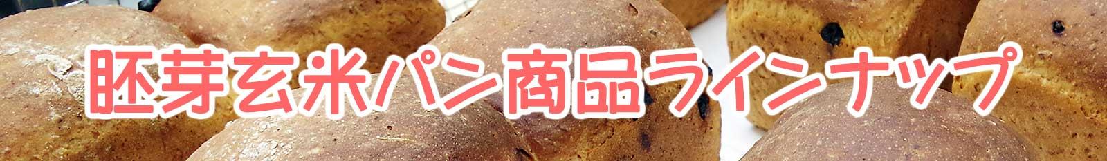 胚芽玄米パン商品ラインナップ