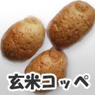 玄米コッペ