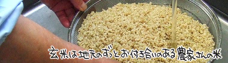 玄米は厳選された地元の契約栽培米