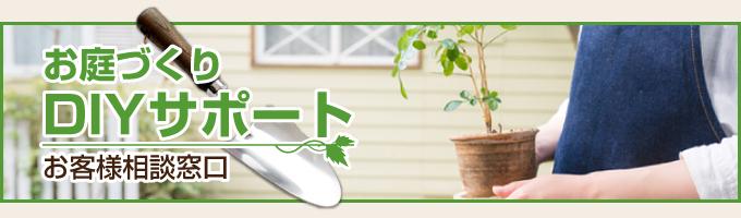 お庭のDIYサポート|お客様相談窓口