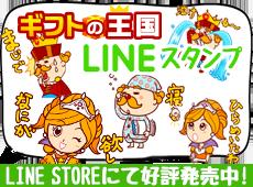 ギフトの王国LINEスタンプ発売!