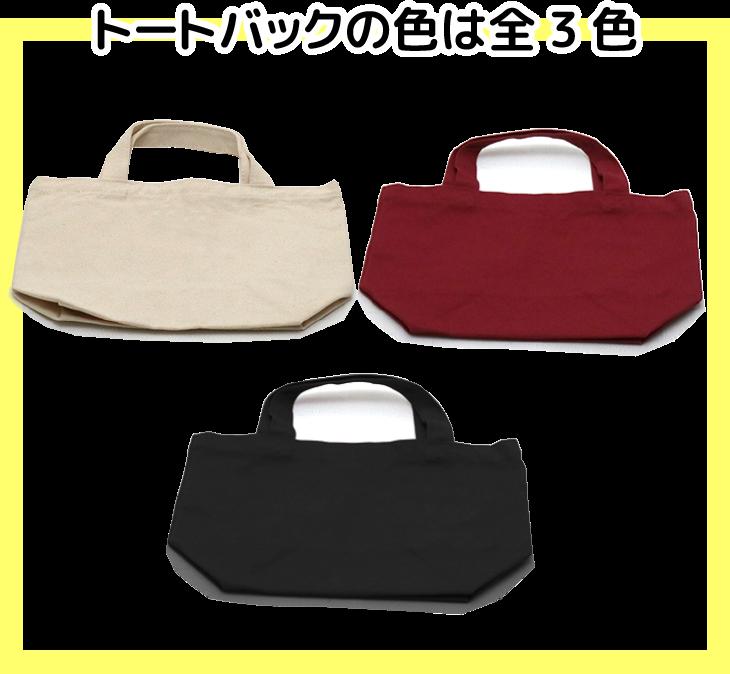 トートバッグの色は全3色(アイボリー、ブラック、レッド