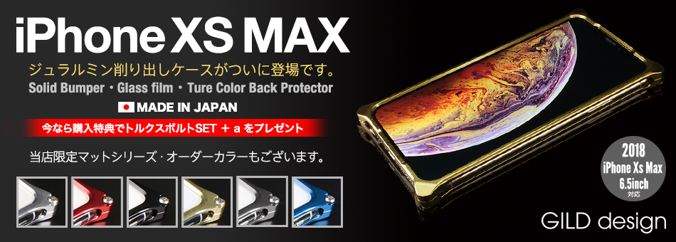 4ecf39cc67 ギルドデザイン Xperia X Performance バンパー 耐衝撃 ケース アルミ ...
