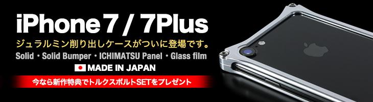 ギルドデザイン(GILD design) iPtone7/7Plusモデル