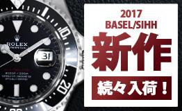 2017年新作時計