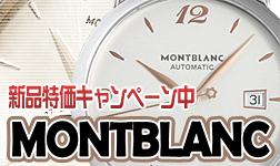 モンブラン時計