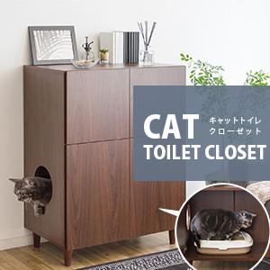 猫トイレがすっきり隠せるキャットトイレクローゼット