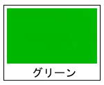 OCシートグリーン