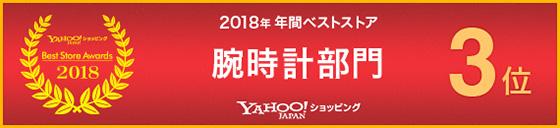 Yahoo!ショッピング Best Store Awards 2018 年間ベストストア 腕時計部門 第3位