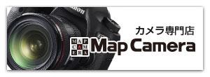 カメラ専門店 マップカメラ